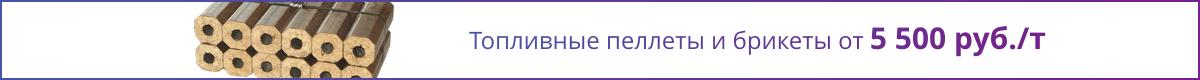 Топливные пеллеты и брикеты от 5 500 руб./т